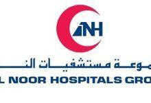 دليل مستشفى النور AlNoor Hospital