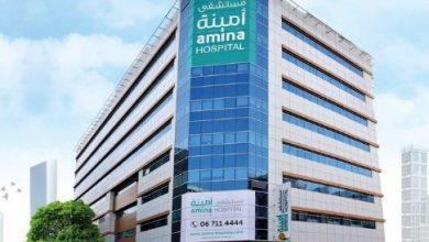 دليل مستشفى امينة Amina Hospital