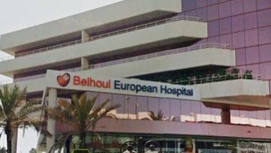 دليل مستشفى بلهول Belhoul European Hospital