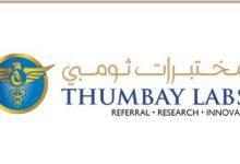 دليل مستشفى ثومبي Thumbay Labs