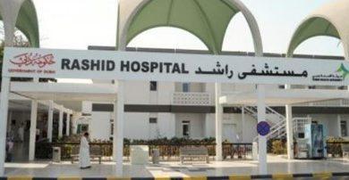 دليل مستشفى راشد Rashid Hospital في الامارات