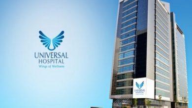 دليل مستشفى يونيفرسال Universal Hospital