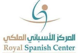 دليل المركز الاسباني للعيون Spanish Eye Center