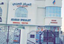 دليل المركز العربي التخصصي Arabian Specialist Medical Center