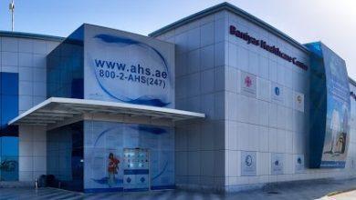 دليل عيادة بني ياس Baniyas Healthcare Center