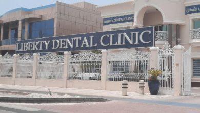 دليل عيادة ليبرتي Liberty Dental Clinic