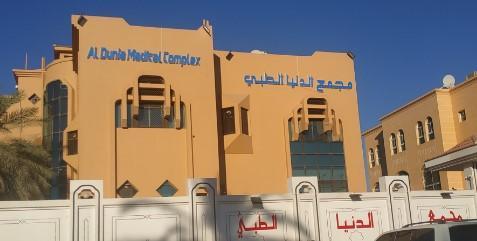 دليل مجمع الدنيا الطبي Al Dunia Medical Complex