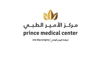 دليل مركز الامير الطبي PRINCE MEDICAL CENTER