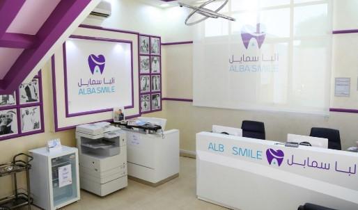دليل مركز البا سمايل ALBA SMILE DENTAL CENTER