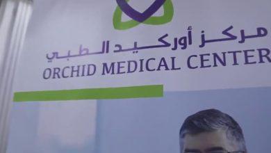 دليل مركز اوركيد الطبي Orchid Medical Center