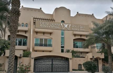 دليل مركز ديوديرم للتجميل Dew Derm Cosmetic Center