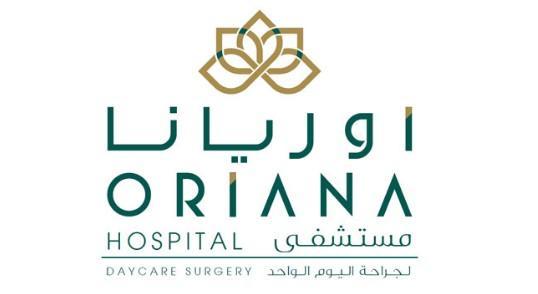 دليل مستشفى اوريانا الشارقة Oriana Hospital