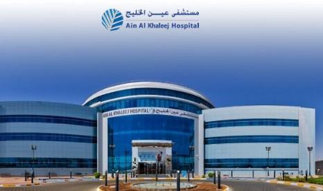 دليل مستشفى عين الخليج Ain Al Khaleej Hospital
