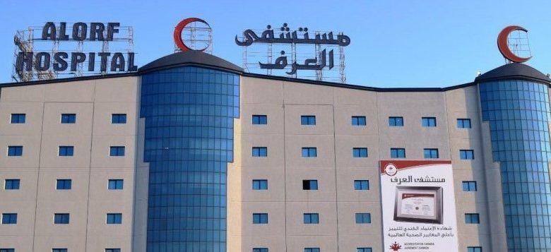 دليل مستشفى العرف الجهراء ALORF hospital