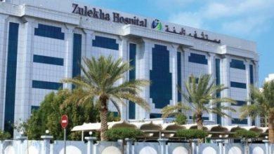 دليل مستشفى زليخة Zulekha Hospital