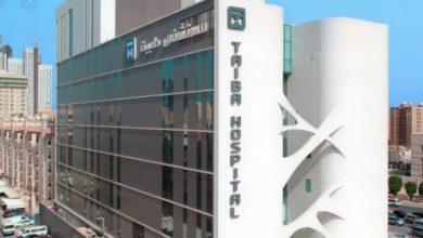 دليل مستشفى طيبة Taiba hospital