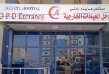 دليل مستشفى عالية الدولي Aliah international hospital