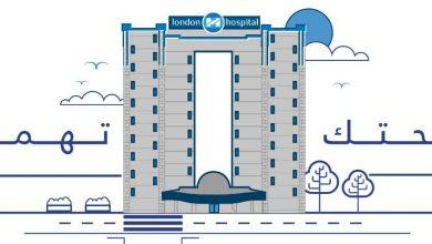 دليل مستشفى لندن London Hospital