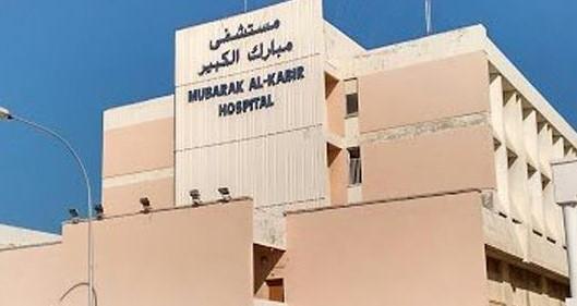 دليل مستشفى مبارك الكبير Mubarak Al-Kabeer Hospital