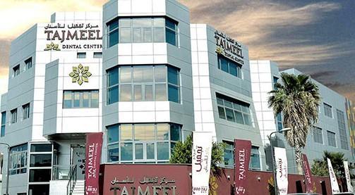 دليل Tajmeel Dental Center مركز تجميل لطب الأسنان
