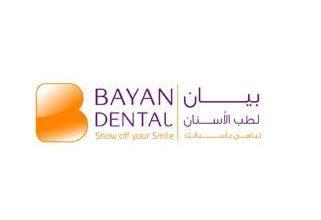 دليل عيادة بيان لطب الاسنان Bayan Dental Clinic