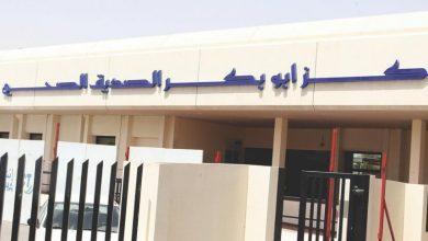 دليل مركز الصديق الصحي Siddeeq Health Center