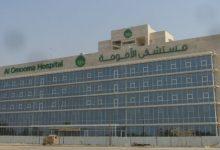 دليل مستشفى الامومة AL Omooma Hospital