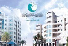 دليل مستشفى المواساة الجديد New Mowasat Hospital