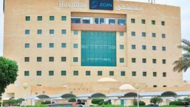 دليل مستشفى زين Zain Hospital