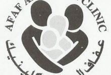 دليل عيادة عفاف الرومي Afaf Al-Roumi Clinic