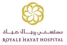 رقم مستشفى رويال حياة Royale Hayat hospital